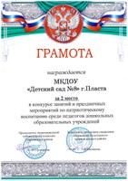 2 место в конкурсе занятий и праздничных мероприятий по патриотическому воспитанию среди педагогов дошкольных образовательных учреждений