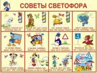 sovety-svetofora-1024x767.jpg