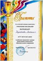 Грамота за II место на второй доске в районном шашечном турнире среди команд ДОУ - Урумбаев Виталий