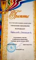 Грамота за участие в районном шашечном турнире среди команд ДОУ - Гаврилов Станислав
