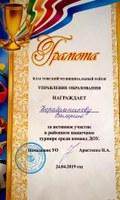 Грамота за участие в районном шашечном турнире среди команд ДОУ - Корабельникова Валерия