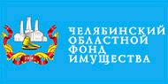 Челябинский областной фонд имущества